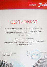 Сертификат Данфосс